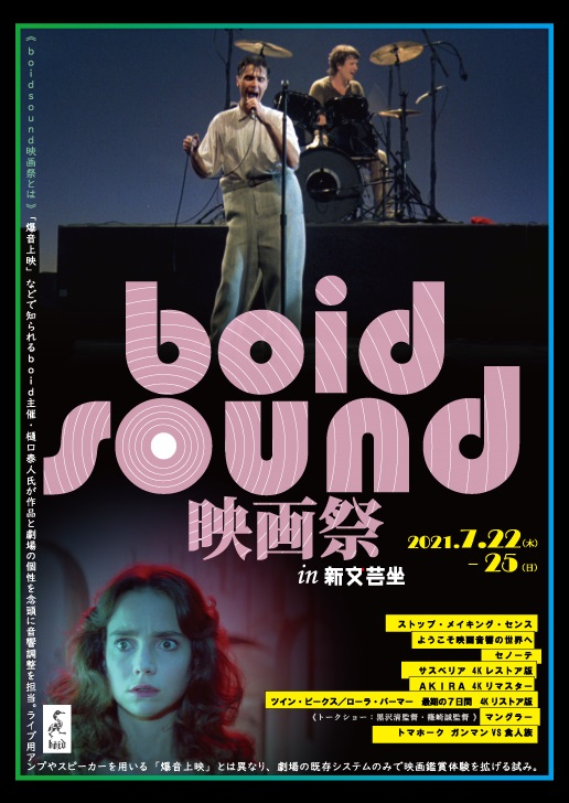 7/22(木)〜25(日)「boidsound映画祭 in 新文芸坐」開催!