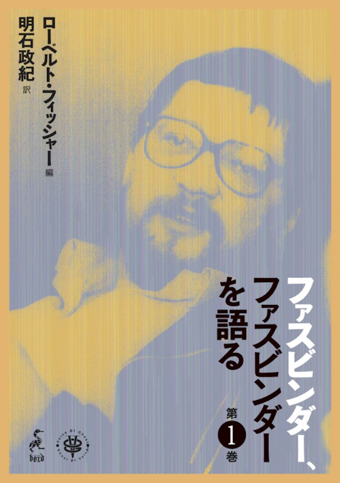『ファスビンダー、ファスビンダーを語る』全3巻Kindleにて発売!