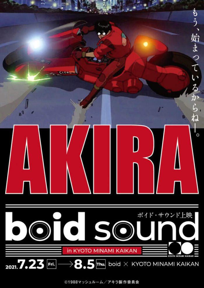 7/23-8/5 京都みなみ会館にて『AKIRA 4Kリマスター』boidsound上映!
