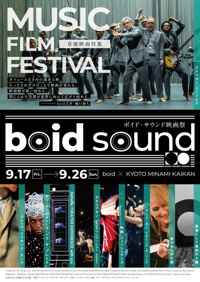 京都みなみ会館にて【boid sound映画祭】音楽映画特集開催!