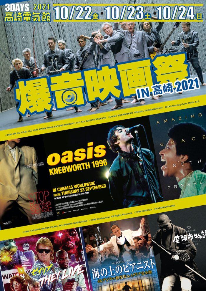 10/22-24「爆音映画祭 IN 高崎 2021」開催です!